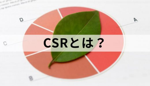 CSRとは? 企業の社会的責任とCSR活動について