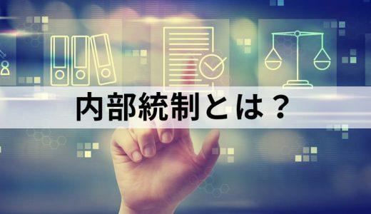 内部統制とは? 定義、4つの目的、6つの要素、報告書、3点セットなど解説
