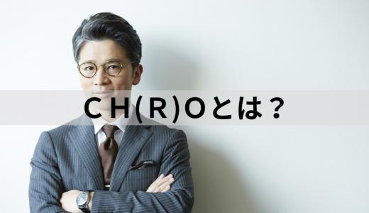 CHO/CHRO(最高人事責任者)とは? 役割、機能、企業事例について【必要とされる要件・能力】