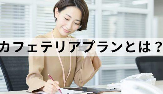 【福利厚生】カフェテリアプランとは? 会社・従業員ともにメリット大の理由