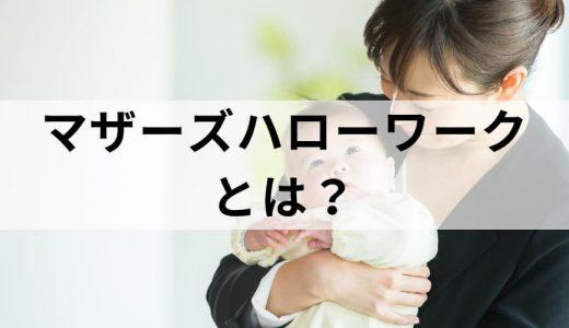 【解説】マザーズハローワークとは? ハロワと何が違う? 活用法・メリット