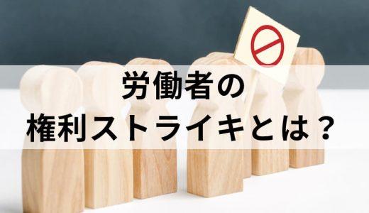 ストライキとは? ボイコットと何が違う? 日本の過去事例(三池闘争)など