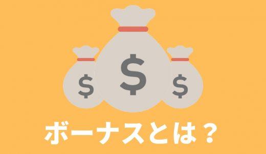 ボーナス(賞与)とは? 意味、支払い時期、額の基準、社会保険料の計算について