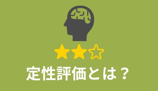 定性評価とは?定量評価との違い、人事と定性評価、注意点について
