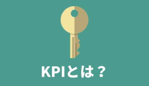 KPI(Key Performance Indicator)とは? 意味、設定方法、OKRとの違い、設定のコツ、具体例、人事のKPI例について【KGI・KFSとKPIの関係とは?】