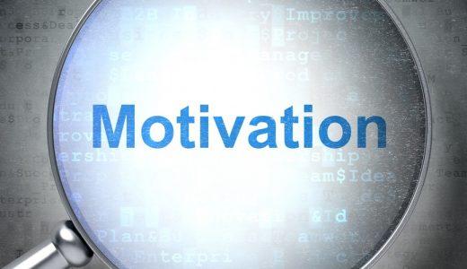 モチベーションとは? 仕組み、低下要因、マネジメント方法について