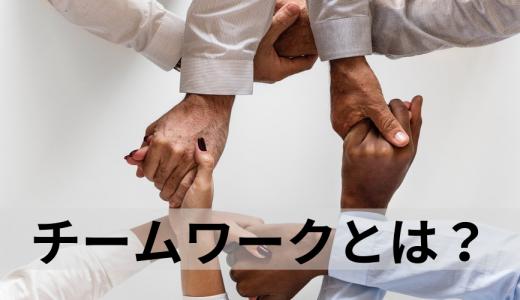 チームワークとは? チームワーク向上に必要なこと、目的、メリット・デメリット、チームワーク能力について