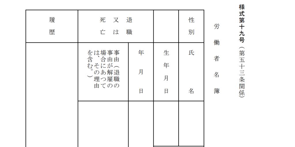 roudousyameibo_temp001