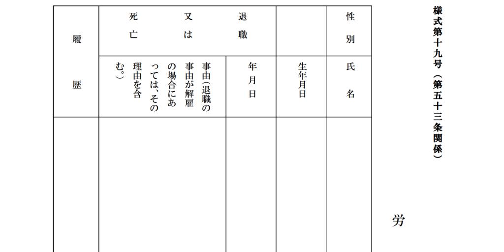 roudousyameibo_temp002