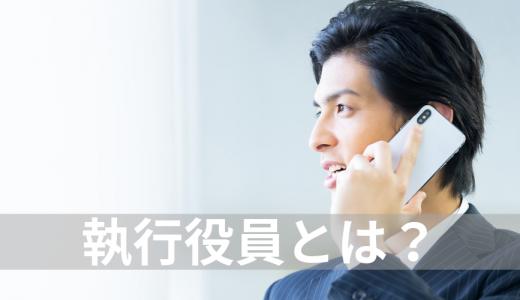 執行役員とは? 役職の定義、社内の立場、呼び方、報酬の相場、権限など解説