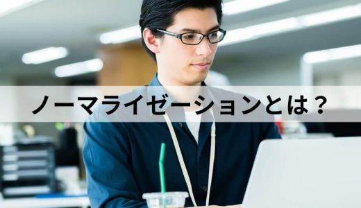 ノーマライゼーションとは? 意味や考え方を解説! 日本の現状・問題点とは?