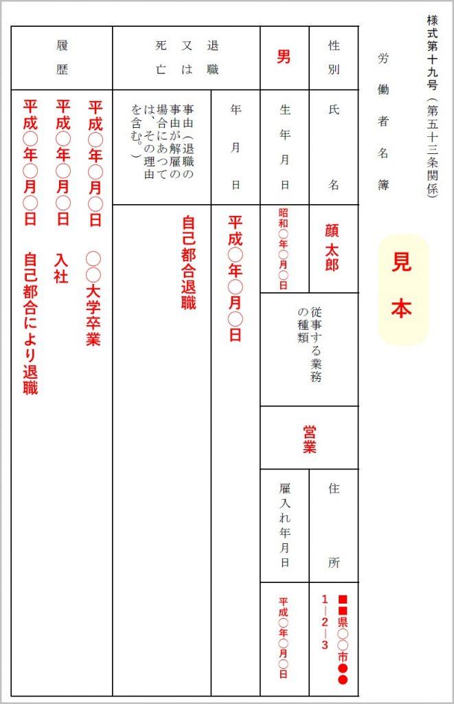 労働者名簿 見本 記載例