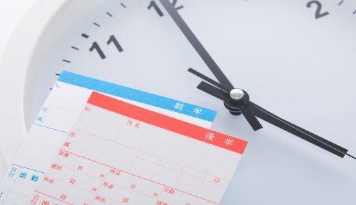 所定労働時間とは? 意味、考え方、計算、休憩時間について【定めないことも可能?】