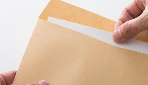 帳票とは? 意味、必要性、伝票・証憑書類との違い、種類について【IT化するには?】