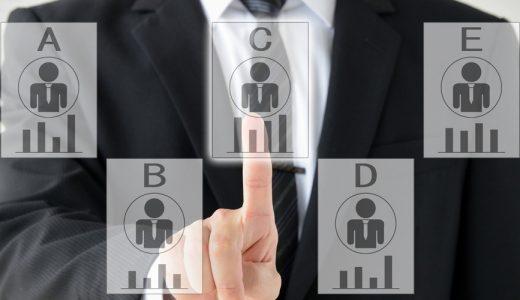 適材適所とは? ビジネス用語としての意味、必要性、判断要素、実践方法について