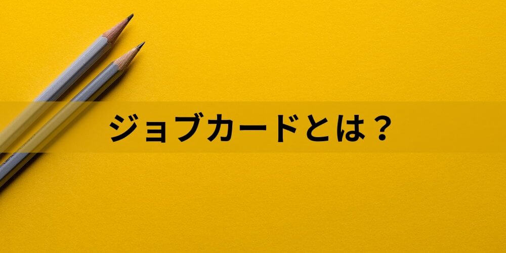 カード 制度 サイト ジョブ 総合 ジョブ・カード制度について|東京労働局|厚生労働省