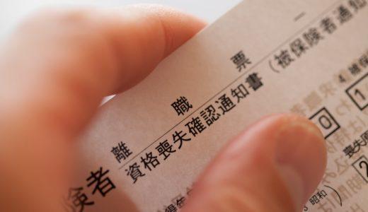 離職票とは? 退職証明書や離職証明書との違い、手続きの方法、トラブル時の対処法まとめ
