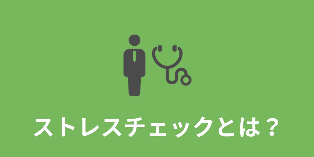 ストレスチェックとは? 実施方法、義務化の背景、罰則の詳細(労働安全衛生法)
