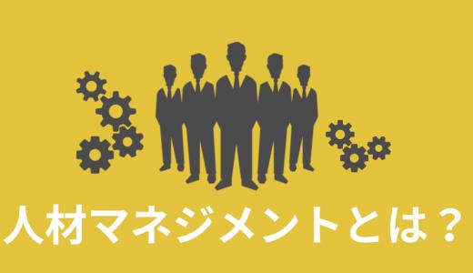 人材マネジメントとは? 【最適化の手法紹介】意味、課題、フレームワークについて