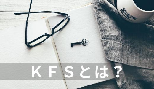 KFS(Key Factor for Success)とは? 意味、具体例、重要性、見つける方法、分析、注意ポイントについて