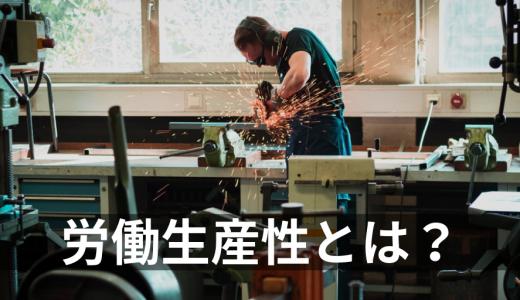 労働生産性とは? 計算方法・計算式、意味・定義、種類、役割について【業界別・規模別比較】