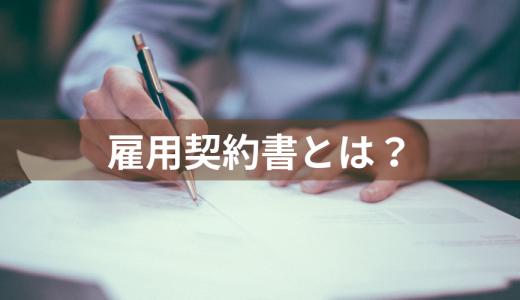 雇用契約書とは? 労働条件通知書との違い、作成方法、要件、罰則について