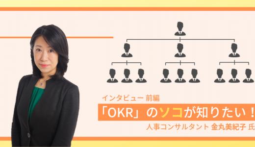 【連載:「OKR」のソコが知りたい! 前編】OKRは、社内コミュニケーション活性化に最適なツール~人事コンサルタント金丸美紀子さんにインタビュー~