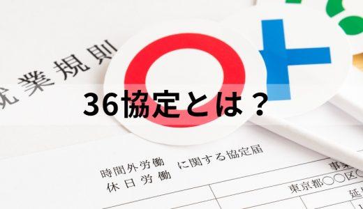 【基礎】36協定(サブロク協定)とは? 制度の目的や作成方法が5分でわかる!