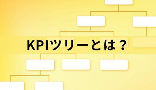 KPIツリーとは? 作り方、具体例、目的、メリットについて【KPI・KGIとは?】