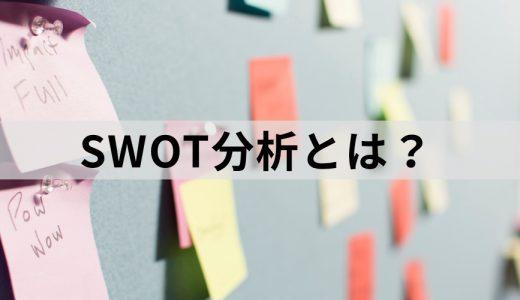 SWOT分析とは? 目的、基本、作成方法、戦略の立て方について