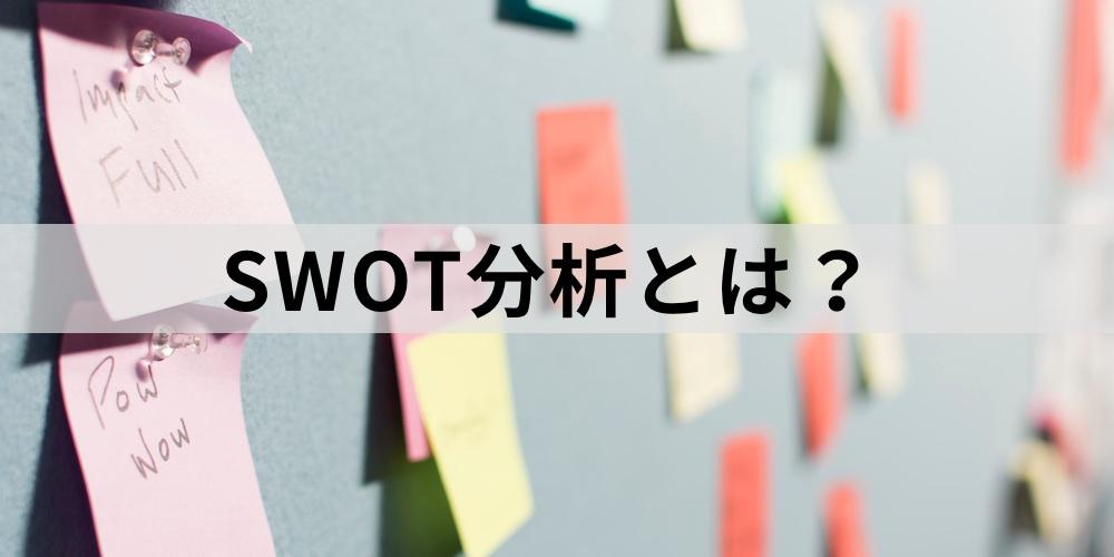 swot分析_【図解】SWOT分析とは? 分析事例でわかる手法、テンプレート ...