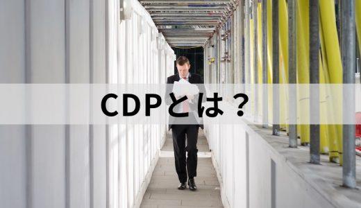CDP(キャリアデベロップメントプログラム)とは? 意味・目的、効果、メリット・デメリット、導入方法、事例の紹介について