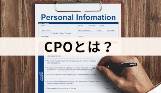 CPO(最高個人情報責任者)とは? 役割、仕事内容、重要性、個人情報漏洩事例について