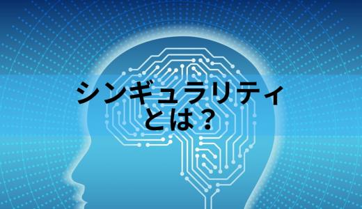 【2045年問題】シンギュラリティとは? 世界への影響や実現可能性まとめ