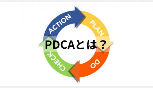 PDCAとは? メリット、問題点、失敗する要因、事例、効果的に回すポイントについて【OODAループとは?】