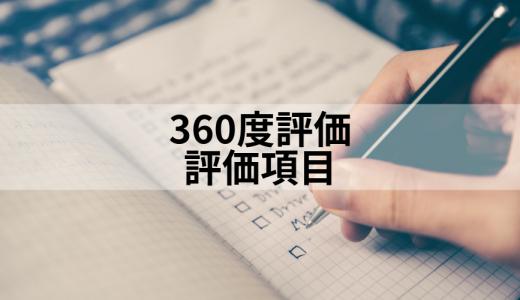 360度評価ではどのような評価項目にすれば良いでしょうか?