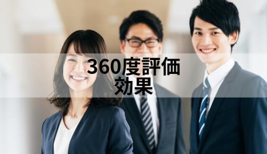 360度評価の導入によってどのような効果(メリット)が生まれるでしょうか?