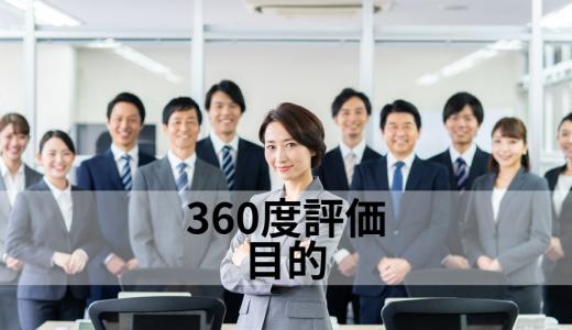 360度評価はどのような目的で導入する企業が多いのでしょうか?