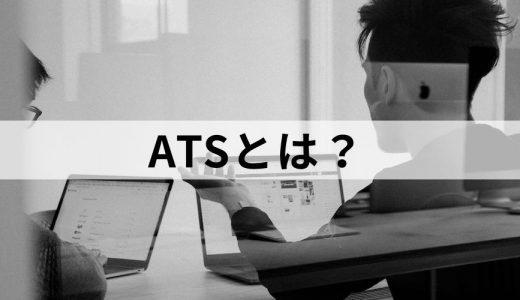 【解説】ATS(採用管理システム)とは? 機能、導入費用、無料・有料ツールの比較