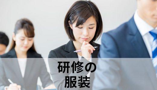 研修の際の社員の服装はどのように指定すれば良いでしょうか?