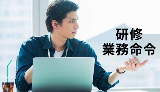 研修に参加しない社員に対し、業務命令として受講させることはできますか?それでも不参加の場合、懲戒処分することはできますか?