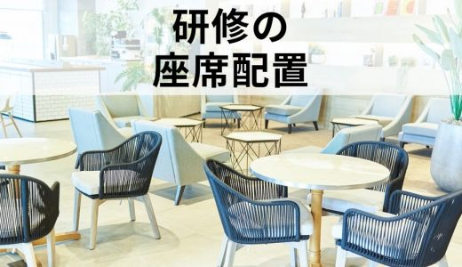 研修をより効果的にするような座席配置はありますか?