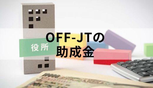 OFF-JTの実施に関する助成金・補助金制度はありますか?