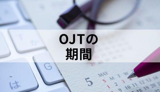 OJTはどのくらいの期間に設定するのが良いでしょうか?