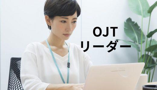 OJTリーダーの役割と、OJTリーダーを担当する社員にとってのメリットを教えてください。