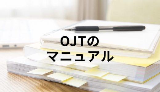 OJTでトレーナー社員に配るマニュアルを作りたいです。どのような内容にすれば良いでしょうか?