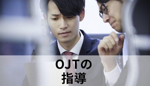 OJTでの教育と、通常の上司・先輩社員からの指導はどのように異なるのでしょうか?