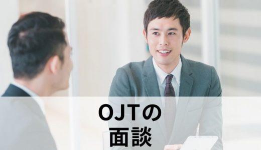 OJTに面談を組み込みたいと考えています。どんなタイミングで行い、どんな内容について話すのが望ましいでしょうか?