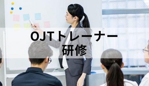 OJTでトレーナーになる社員に研修をしたいと思います。どのような研修内容にすれば良いでしょうか?