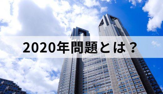 2020年問題とは? 雇用、BCP(事業継続計画)、介護、教育、不動産、ITセキュリティの各分野から見るリスクや問題について